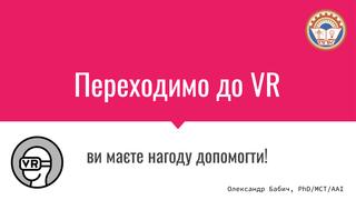 VR - це просто!