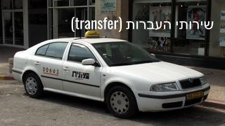 שירותי העברות (transfer)